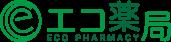 関西にあるエコ薬局は「くすり」で地域の皆様を支えます。
