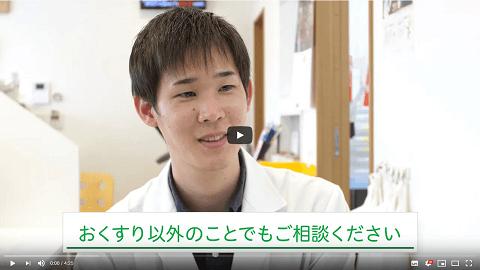 エコ薬局紹介動画