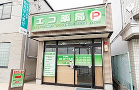 エコ薬局津久野店