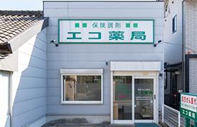エコ薬局泉大津店