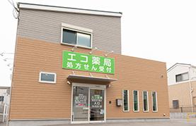 エコ薬局大野芝店