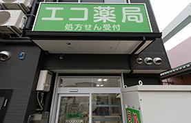 エコ薬局鳳店