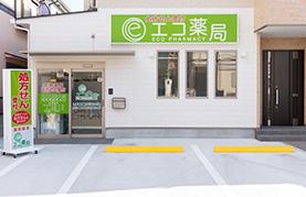 エコ薬局  摂津富田店