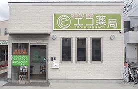エコ薬局 常盤店