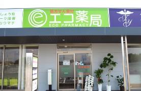 エコ薬局橿原店