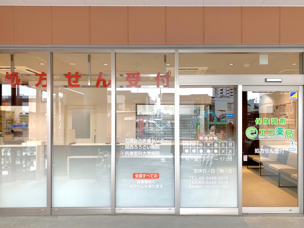 エコ薬局尼崎店