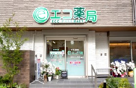 エコ薬局鳳公園前店