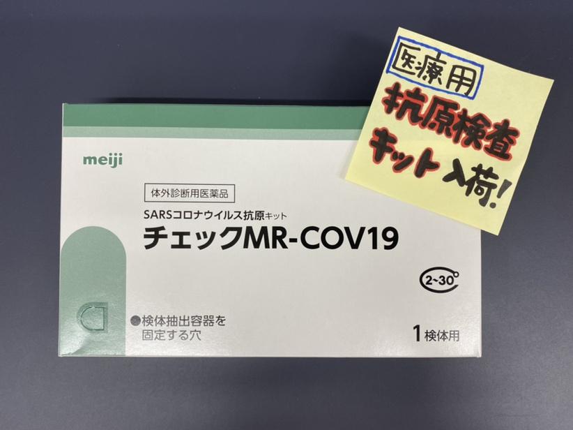 コロナウイルス抗原検査キット